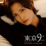 水江建太1st写真集「東京9-nine-」 通常版表紙reye