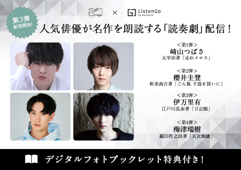 読奏劇×ListenGo、第3弾が配信スタート!
