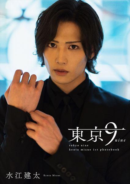 水江建太1st写真集「東京9-nine-」 HMV&BOOKS ONLINE限定版表紙B
