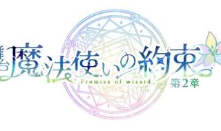 第2章では計21名の魔法使いが登場!