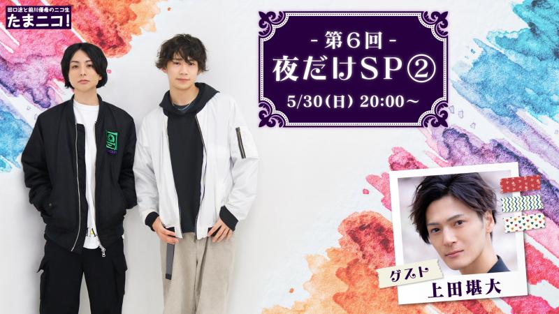 『たまニコ!』第6回のゲストは、上田堪大さん!