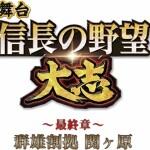 nobunaga-stage.com- コピー