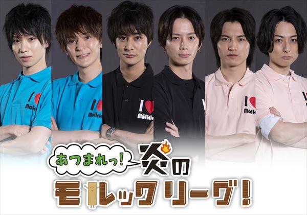 人気俳優6名が3チームにわかれて激突!