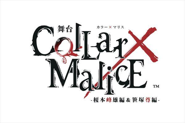 舞台『Collar×Malice -榎本峰雄編&笹塚尊編-』ロゴr