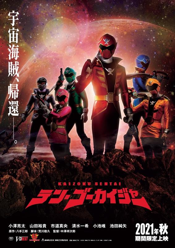 あの豪快な宇宙海賊たちが完全新作で集結! 「テン・ゴーカイジャー」ティザーポスター