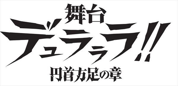 舞台デュラララ_円首方足_ロゴr