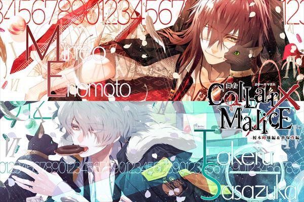 舞台『Collar×Malice -榎本峰雄編&笹塚尊編-』 イラスト版キービジュアル