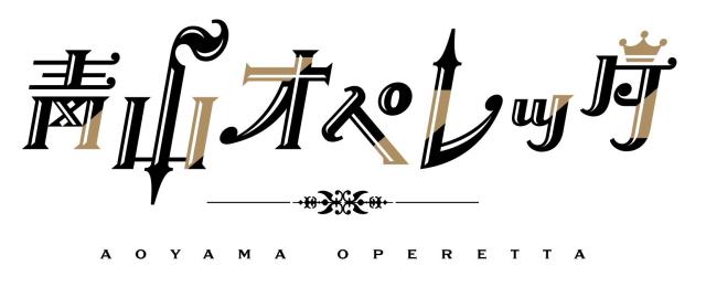 青オペ第2弾はイタリアオペラの名作「ナブッコ」を上演