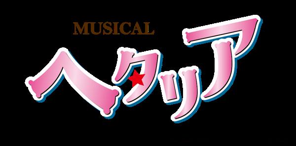 ミュージカル「ヘタリア」新作公演ロゴ
