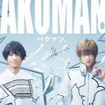 bakuman_eye
