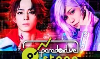 【WEB用】「Paradox Live on Stage」ティザービジュアル_クレジット有r - コピー