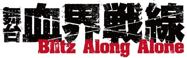 舞台『血界戦線』Blitz Along Aloneロゴ
