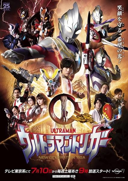 ウルトラマン新TVシリーズ『ウルトラマントリガー NEW GENERATION TIGA』