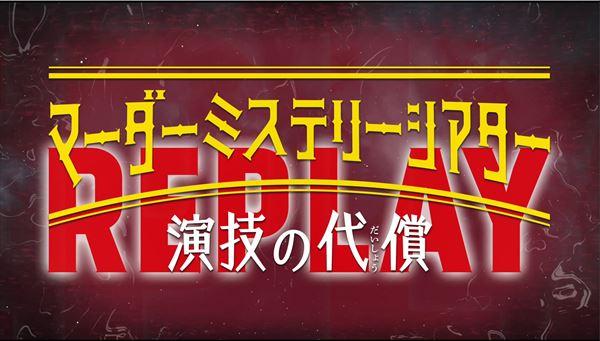 スポット映像サムネイル画像 「一生に一度のゲーム×全編アドリブ×リアル体験型ステージ再び!」