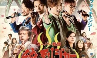 【見本】Junretsuger_poster_B2_ol
