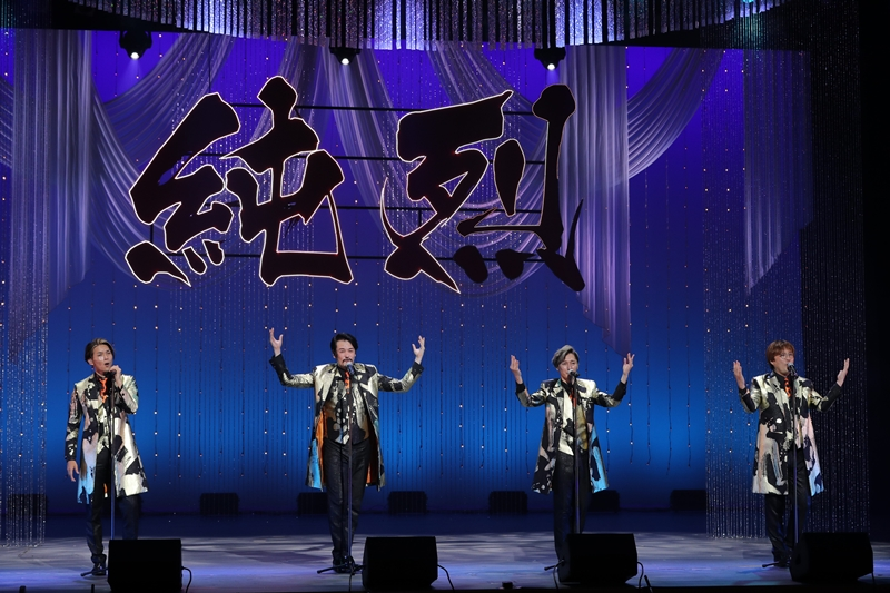 第2部純烈コンサート2021『Love Letter』より