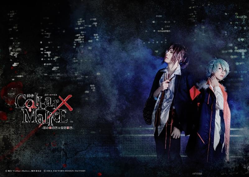 舞台『Collar×Malice -榎本峰雄編&笹塚尊編-』キービジュアル