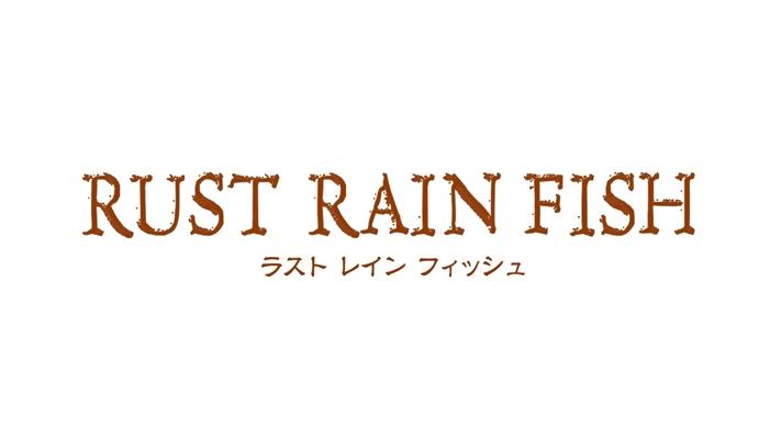 """ONLY SILVER FISH""シリーズ最新作「RUST RAIN FISH」が上演決定!"