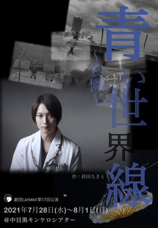 『青い世界線Episode1~哀憐~』フライヤービジュアル
