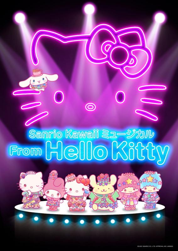 Sanrio Kawaii ミュージカル『From Hello Kitty』メインビジュアル