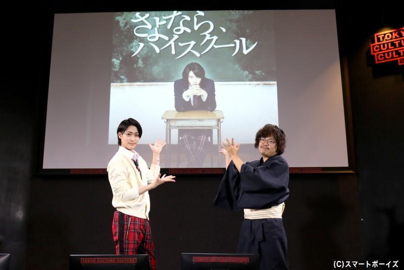阿部顕嵐さん主演ドラマ『さよなら、ハイスクール』制作発表をレポート