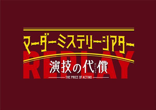 一生に一度のゲーム×全編アドリブ×リアル体験型ステージ再び!