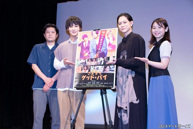 映画『さよなら グッド・バイ』の劇場公開に先駆け、6月末に上映イベントを開催!
