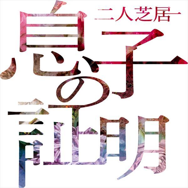 musuko_title_logo_r