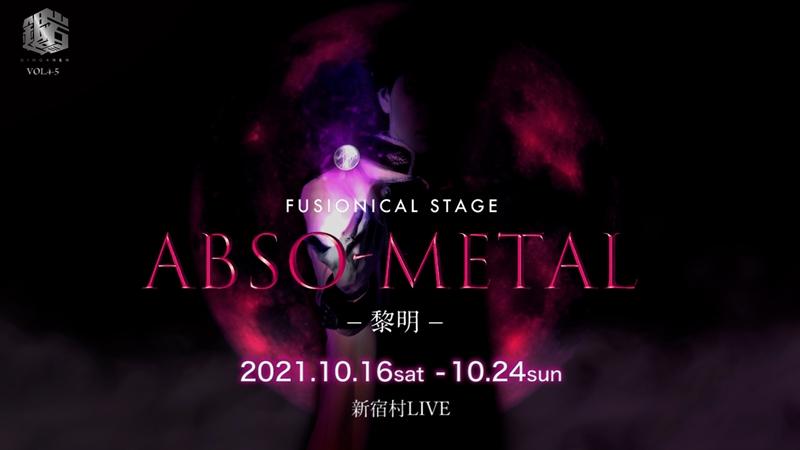 銀岩塩 vol.4-5 FUSIONICAL STAGE「ABSO-METAL~黎明~」延期公演ティザービジュアル