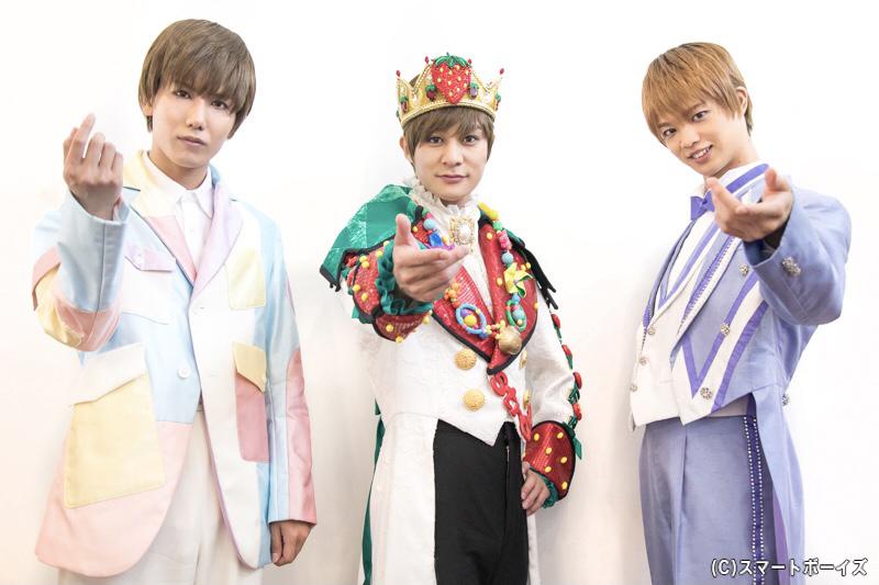 (左から)特集第3回は「いちごの王さま」役の宮城紘大さん、高崎翔太さん、後藤 大さんが揃って登場!