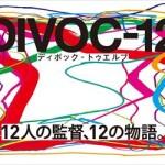 『DIVOC-12』ビジュアルreye