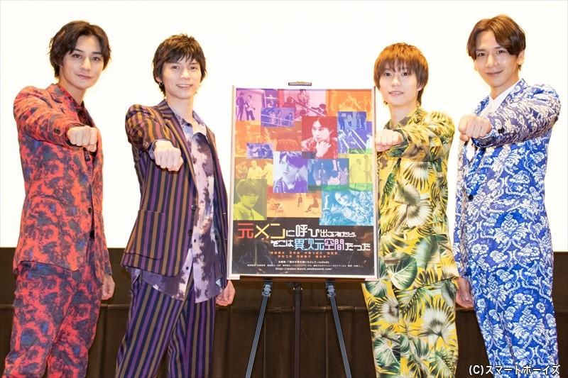 映画『元メンに呼び出されたら、そこは異次元空間だった』が、8月27日より渋谷 HUMAXシネマ、9月10日より大阪 なんばパークスシネマで公開スタート!