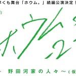 ホウム。2ロゴ - コピー