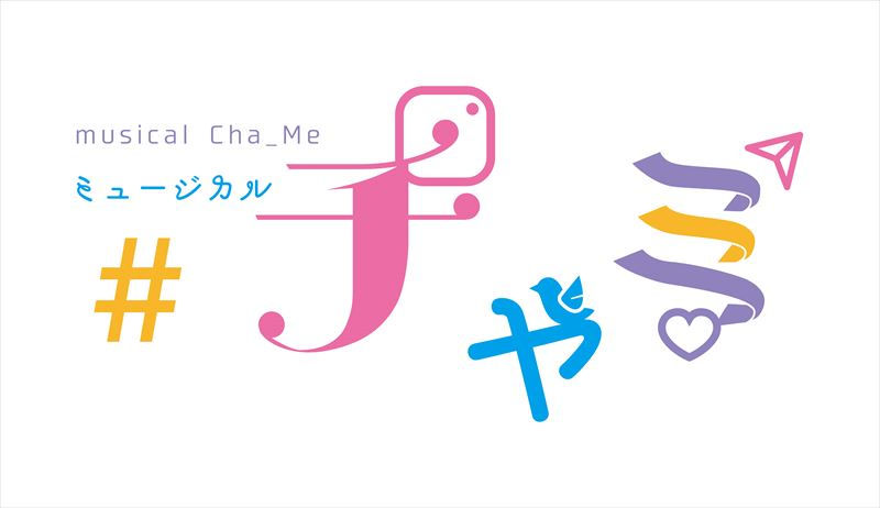 chame_logo_fin2_アートボード 1r
