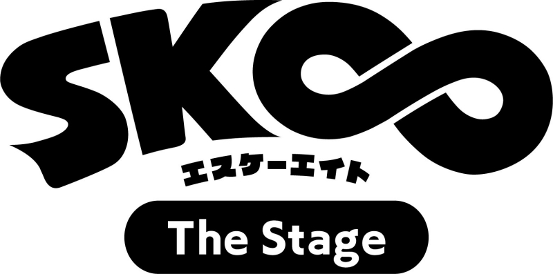 「SK∞ エスケーエイト The Stage」が12月・1月と2ヶ月連続上演!
