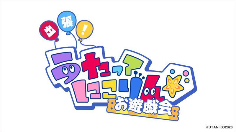 05_【うたにこ☆】イベントロゴr