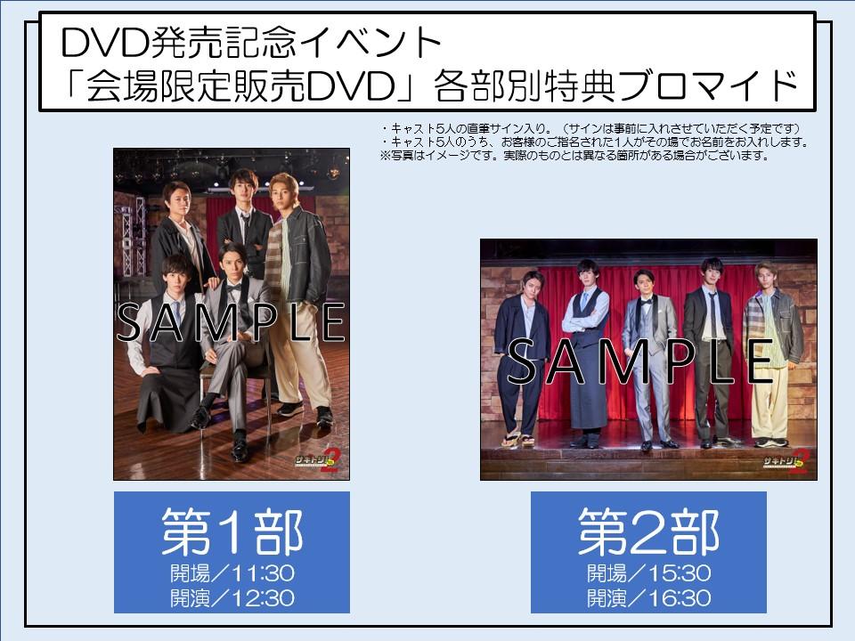 「会場限定販売DVD」特典会の各部別ブロマイド