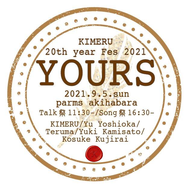 「KIMERU 20th year Fes 2021 YOURS」