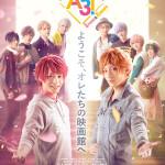 『MANKAI MOVIE「A3!」~SPRING & SUMMER~』ポスタービジュアル
