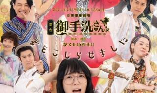 御手洗さんKV_FIX - コピー