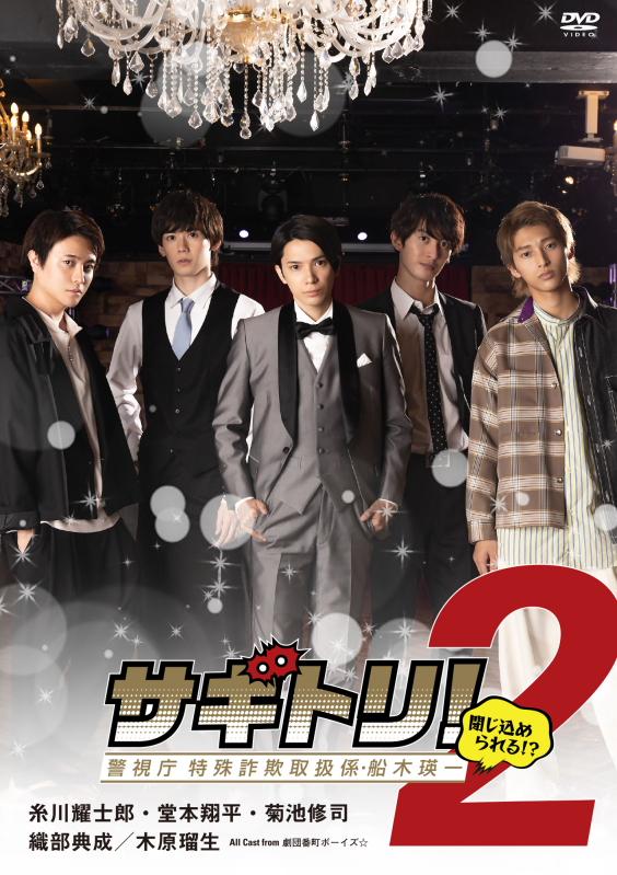 「サギトリ!2」DVDジャケット