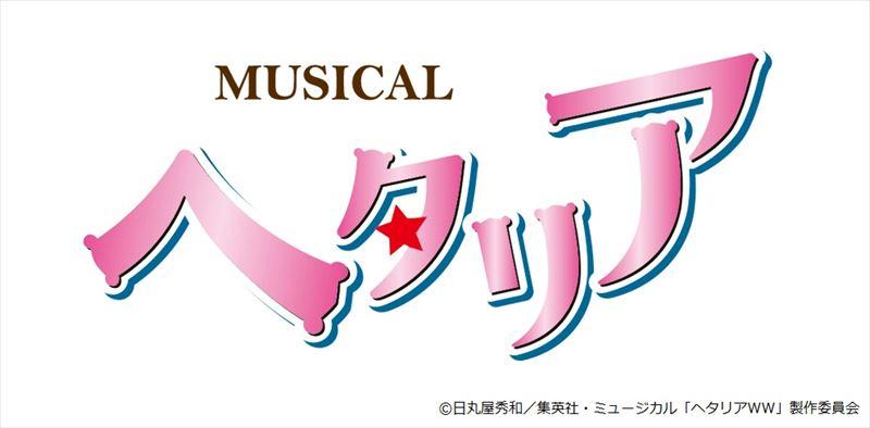 ミュージカル「ヘタリア」公演ロゴr