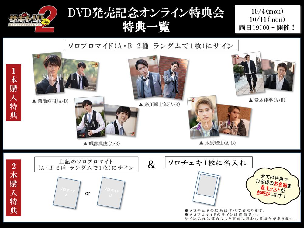 『サギトリ!2』DVD発売記念オンライン特典一覧