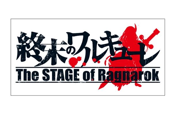 舞台版ロゴ