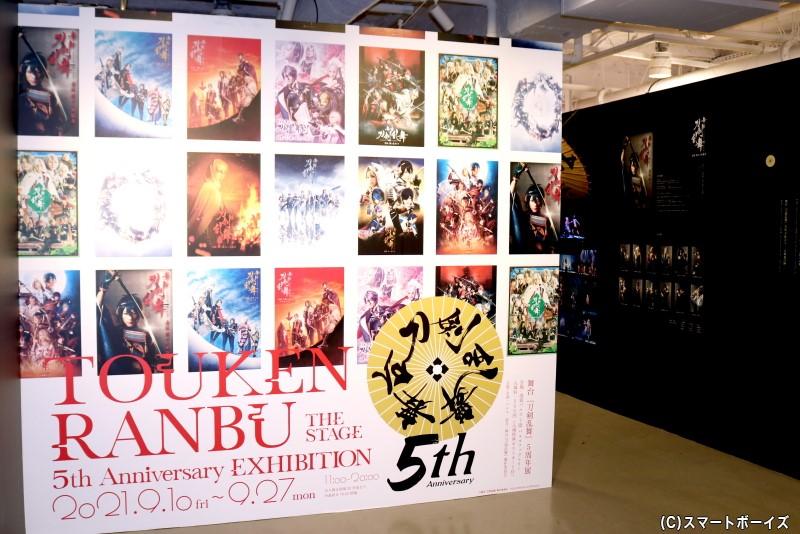 公演の歴史をたどる、舞台『刀剣乱舞』5周年展がいよいよ9月10日~スタート!