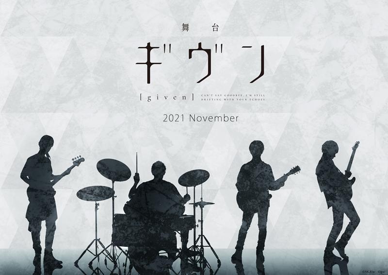 舞台「ギヴン」新規キービジュアル①