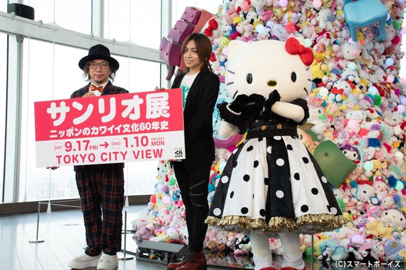 カワイイ文化をたどる『サンリオ展』が東京シティビューにて2022年1月10まで開催!