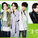 【音楽劇「キセキ-あの日のソビト-】メインビジュアル0913eye