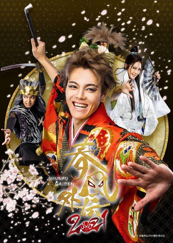 左から:服部半蔵役の高田翔、徳川宗春役の室龍太、徳川吉宗役の麻央侑希