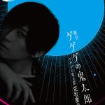 舞台「ゲゲゲの鬼太郎」荒牧慶彦(ゲゲゲの鬼太郎 役) - コピー
